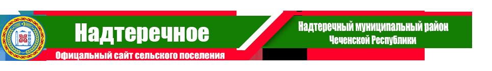 Надтеречное | Администрация Надтеречного района ЧР